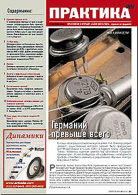 Приложение к SAV#6/2003