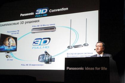 конвенция Panasonic 3D