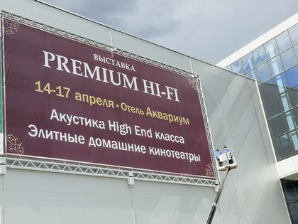 Репортаж с экспозиции «Consumer Electronics & Photo Expo-2011»