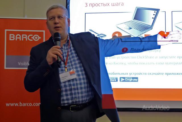 Семинар Barco в Москве