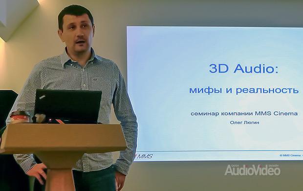 MMS Cinema: семинар, посвящённый 3D Audio