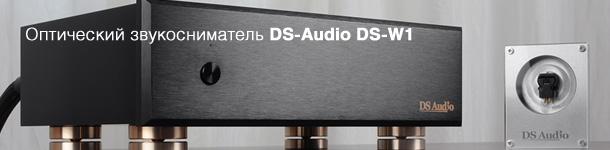 DS-Audio DS-W1