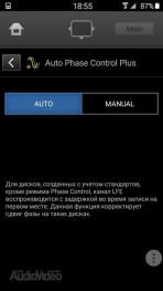 pioneer_avr_Mobile_App_13