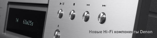 Новые Hi-Fi компоненты Denon