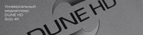 Универсальный медиаплеер Dune HD Solo 4K