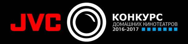 JVC_contest_logo_2017a