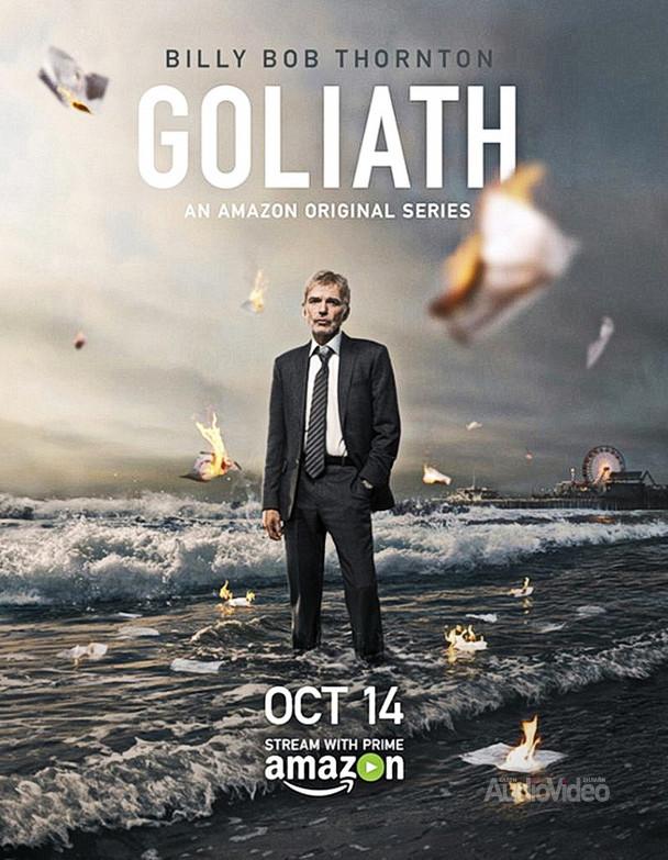 «Голиаф» — Goliath