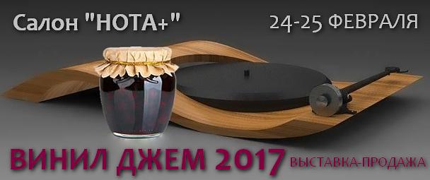 ВИНИЛ ДЖЕМ 2017
