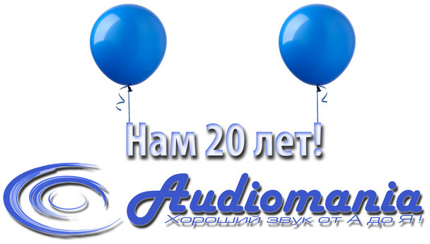 АУДИОМАНИЯ празднует 20-летие