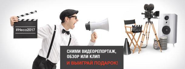 Конкурс «HECO — особое мнение»