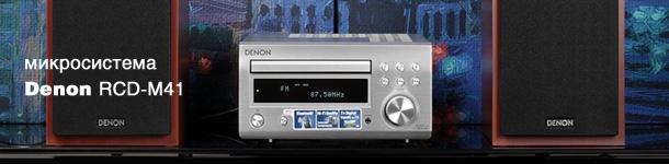 Denon RCD-M41.jpg