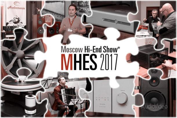 Репортаж с Moscow Hi-End Show 2017