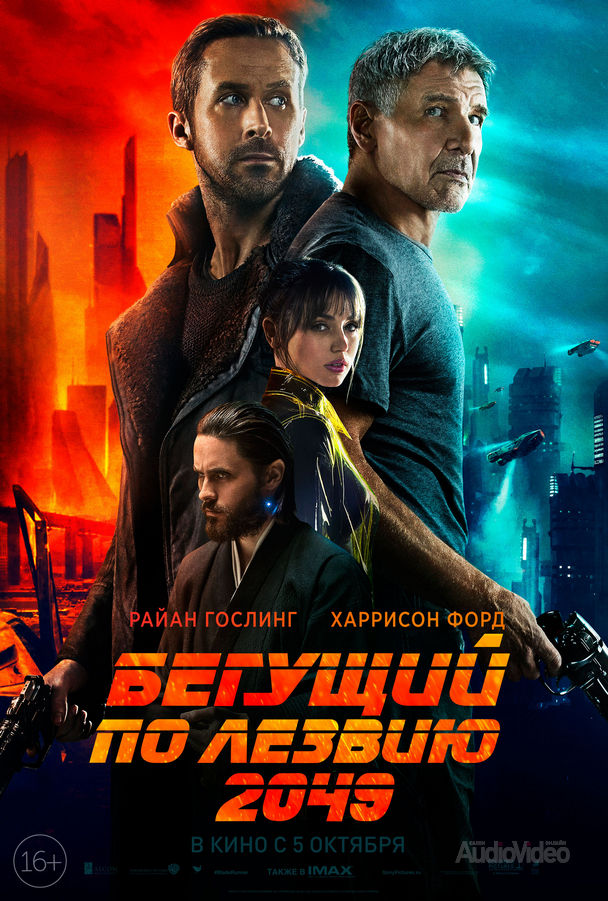 «Бегущий по лезвию 2049» — Blade Runner 2049