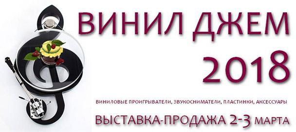 «ВИНИЛ ДЖЕМ 2018» представляет участников