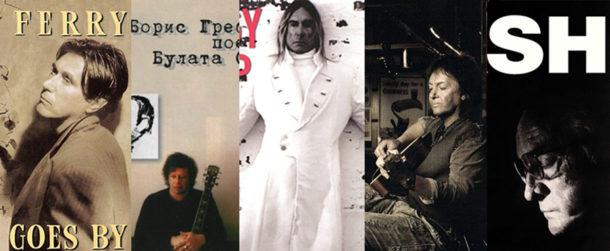 Пять альбомов с чужими песнями