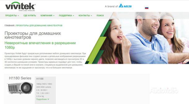 VIVITEK обновила русский сайт