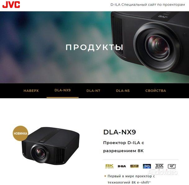 Все о новых проекторах JVC – на одном сайте