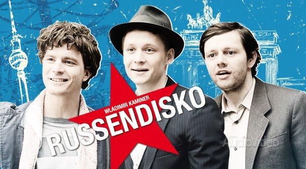Руссендиско: когда танцуют по-русски