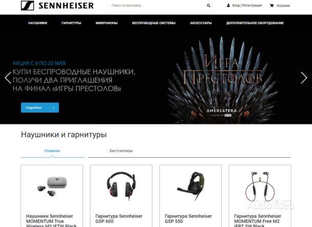 В России открылся интернет-магазин SENNHEISER