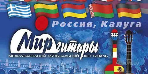 «МИР ГИТАРЫ» в Калуге