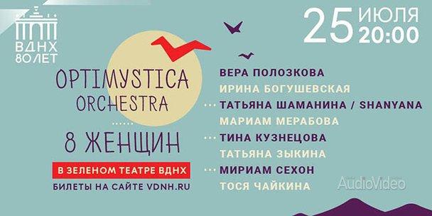 8 женщин – в Зеленом театре ВДНХ