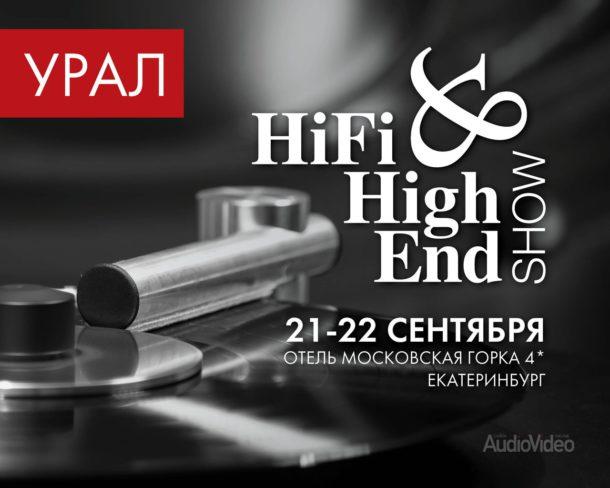HI-FI & HIGH END SHOW – на Урале