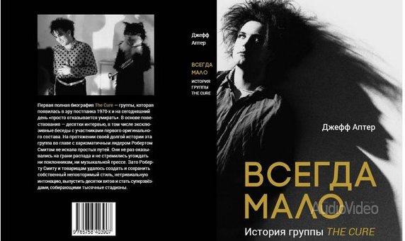 Биография The Cure – на русском