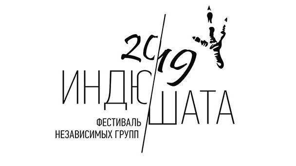 «ИНДЮШАТА 2019» готовы к финалу