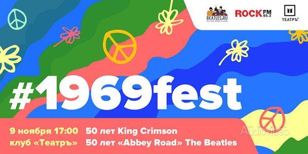 #1969fest отметит очередное 50-летие