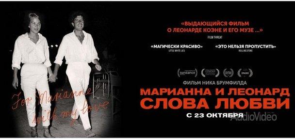 В России покажут фильм про Леонарда Коэна