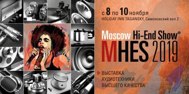 Круговое прослушивание, мастер-классы и винил-бутик на MOSCOW HI-END SHOW 2019