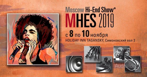 MOSCOW HI-END SHOW 2019 приближается к старту