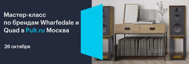 WHARFEDALE и QUAD – на Pult.ru