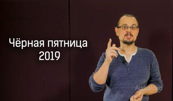 ЧЁРНАЯ ПЯТНИЦА 2019 в АУДИОМАНИИ