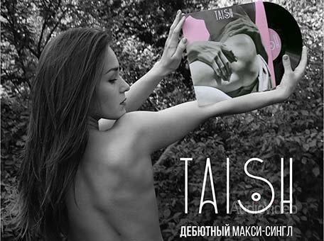 tAISH – не таясь