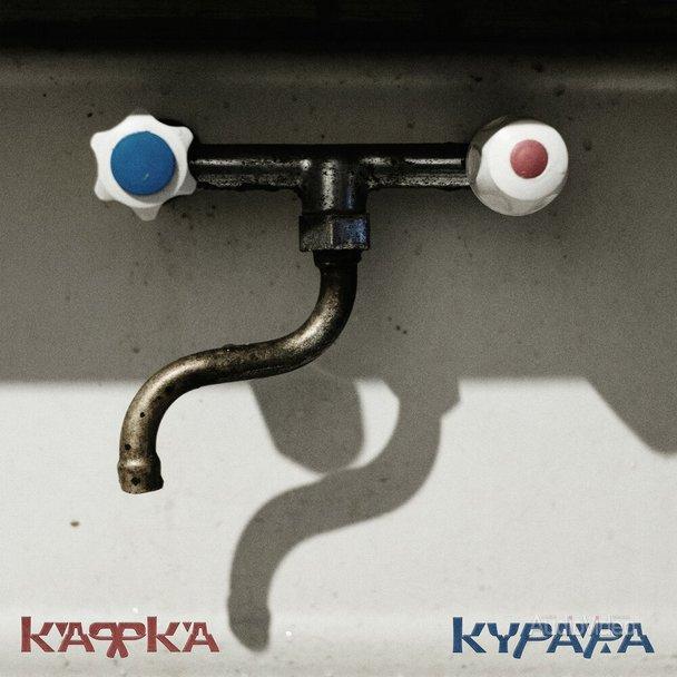 Курара – «Кафка»