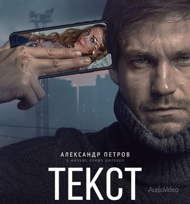 «Текст»