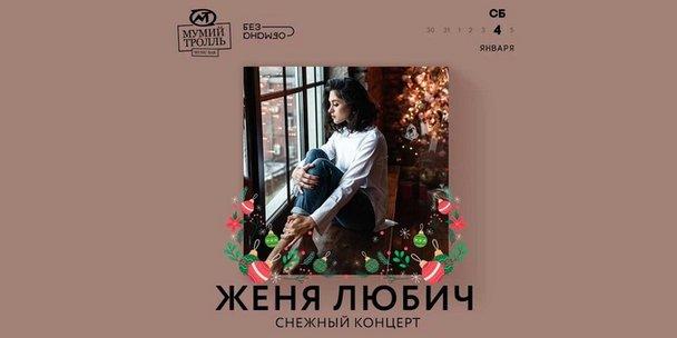 Женя Любич – в Москве