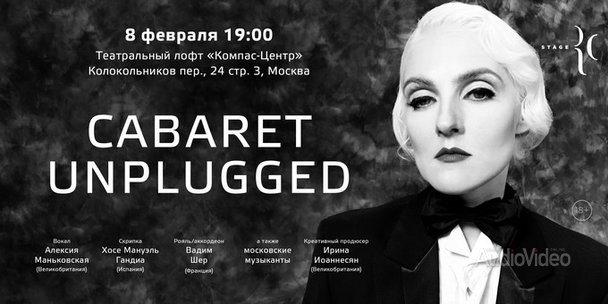 «Кабаре Unplugged» – в Москве