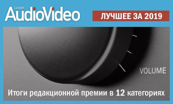 Все победители премии Салон Audio Video