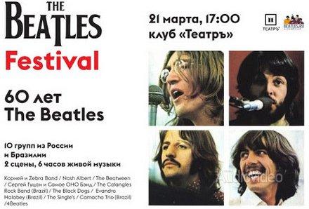 Очередной фестиваль THE BEATLES в Москве