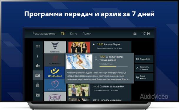 Телевизоры LG подружились с Триколором