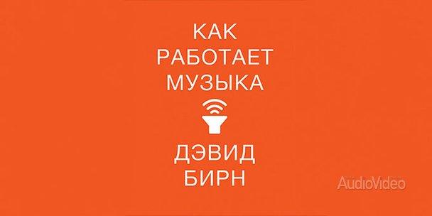 Книга Дэвида Бирна – на русском языке