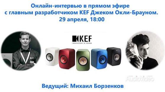 KEF – в прямом эфире