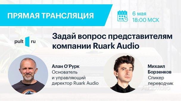 RUARK AUDIO – в прямом эфире