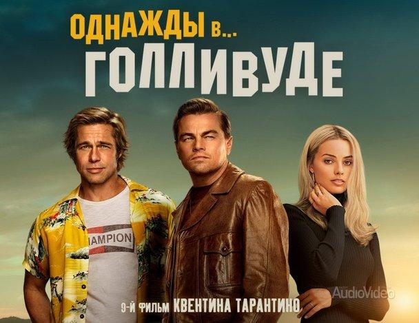 Once Upon a Time in Hollywood – «Однажды в Голливуде»
