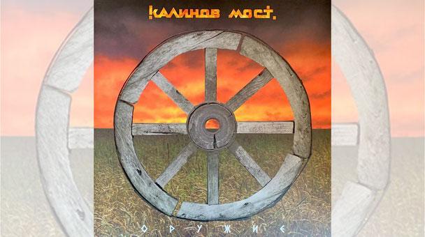 Альбом «Калинова моста» зазвучал по-новому