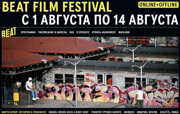 BEAT FILM FESTIVAL 2020 пройдет в двух формах