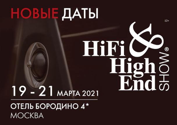 Организаторы HI-FI & HIGH END SHOW объявили о переносе выставки