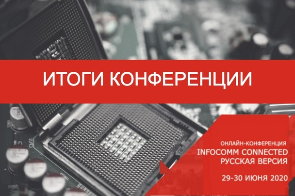 Прошла «InfoComm Connected 2020 Русская версия»